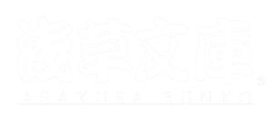 浅草文庫 Logo