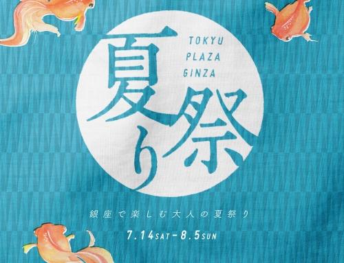銀座店 【夏祭り】キリコで縁日 に出店します。(終了しました)